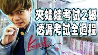 6TV學日語看日本 2017 日本夾娃娃二級考試內容大起底 35