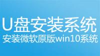 u盤安裝微軟原版win10系統完整視頻教程之一:制作u啟動+拷貝系統