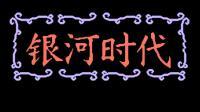 最終幻想15 老克直播視頻11 最終篇