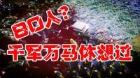 【貓神】史詩戰爭模擬器 18000人群毆80個人