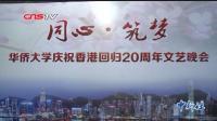 華僑大學境內外學子共慶香港回歸20周年