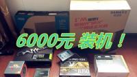 """6000元组装""""游戏电脑""""体验分享, 包括显示器!"""