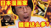 日本的人氣漫畫家年收過億?!【紳士一分鐘】