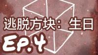 ★Cube Escape逃脫方塊:生日★全家人慘遭兔人毒手★
