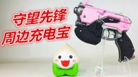 見過這么可愛的充電寶嗎?守望先鋒DVA光線槍+洋蔥小魷充電寶262-劉哥模玩