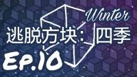 ★Cube Escape逃脫方塊:四季——冬★吊鐘里的黑影★