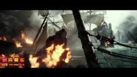 《加勒比海盜5》正式預告 杰克船長惡斗亡靈終極一戰