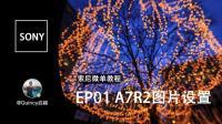 【索尼微單教程】EP01 A7R2圖片設置
