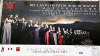 """2016萨尔茨堡艺术节""""青年歌唱家项目""""中国巡演总结"""