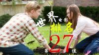#大魚FUN制造  8分鐘看完這部世界電影排名第27位的《怦然心動》