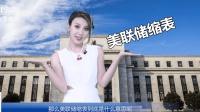 美聯儲縮表是啥? 美國為什么要縮表? 對普通的中國人有何影響?