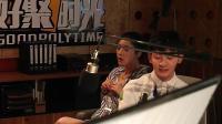 《盲約》花絮: 不想講相聲的演員不是好DJ, 蔣欣, 轉行吧!