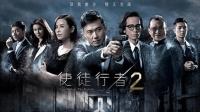 9月18日《使徒行者2》上線! 苗僑偉 陳豪 宣萱實力飆戲