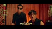 爆笑喜劇《奇葩組合》主題曲MV
