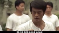 李小龍傳奇 06 (高清版)