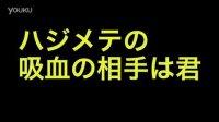 《血意少年》先行PV
