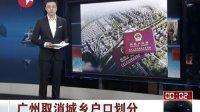 廣州取消城鄉戶口劃分[子午線]