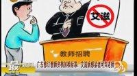 廣東修訂教師資格體檢標準:艾滋病感染者可當老師[第一時間]