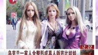 美國ABC網站:烏克蘭一家人全整形成真人版芭比娃娃[東方午新聞]