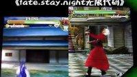 PSP《fate無限代碼》試玩