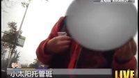 西安范家村小學:家長質疑考試不公 直指托管班 都市熱線 131122