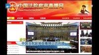 中國法院庭審直播網正式開通[新聞直通車]