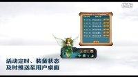 搜狗輸入法Flash皮膚——游戲版概念視頻
