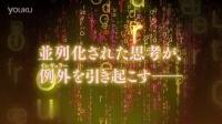 PSV游戲《魔法科高校的劣等生  Out of Order》第三彈TV CM