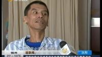 追新聞:癱瘓的前遼足球員郝衛東得到救助開始進行康復訓練[第一時間]