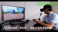 靈鏡colorcross虛擬現實3D眼鏡     不凡手機數碼(淘寶網)