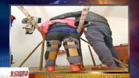 小伙兒自制雙杠  幫癱瘓女友做康復訓練[北京您早]