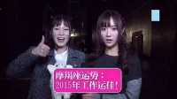 SNH48官博150216:#SNH48十二星座賀新春#官博君送福利啦!即日起,十二星座的成員代表將每天揭秘2015年