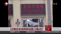 北京朝陽區家具城坍塌兩名被困人員確認死亡 東方午新聞 150401