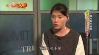 進擊的臺灣:「出國比賽的面膜 - TT面膜」〈遛鳥博士變身保養達人〉
