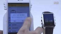 大腕智能手表視頻教程(3)藍牙連接|Smart Pal