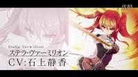 TV動畫『落第騎士英雄譚』第一彈PV