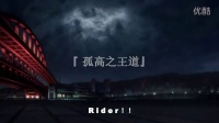 【Fate_Zero】王道?!支配?!騎士之道!! 【MAD】