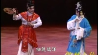 豫劇紅娘 選場  王海玲
