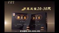黑三寶價格多少錢_多少錢廠家直銷