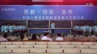 杜郎口中学孙秀梅老师思品课《实现中国梦 青春勇担当》教学视频