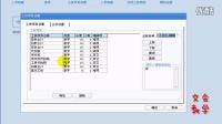 【文會教學】用友U8+V11.1教學視頻(第46講)-正式人員工資項目設置