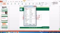 PPT課件制作(文字、音頻、視頻、圖片的簡單處理)