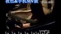 夜色&手機MV版
