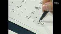 成人如何練好字 楷書視頻 凹槽字帖有用嗎