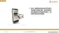 《精才金融教育》Q68.如何開通手機銀行?