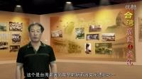 奧鵬教育&福建師范大學-臺灣歷史與文化-1.1
