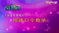 20130708我要去西藏gcw.cm廣場舞歌曲MP3下載
