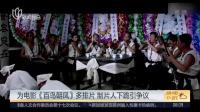 為電影《百鳥朝鳳》多排片  制片人下跪引爭議 上海早晨 160514
