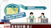 """新聞鏈接:""""史上最嚴高考""""在即  各地嚴防作弊——教育部連續發通知重申考試紀律 北京您早 160606"""