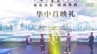 寒戰2武漢首映